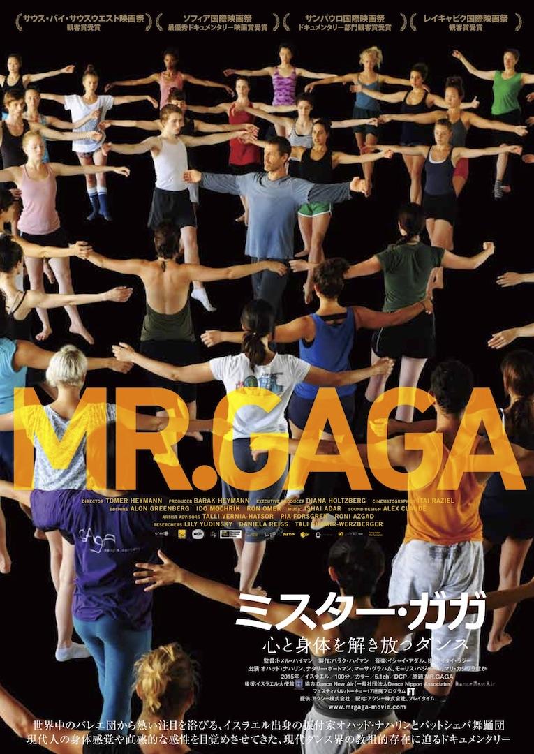 レディー・ガガ?NO!『ミスター・ガガ 心と身体を解き放つダンス』【先取りおすすめ映画】