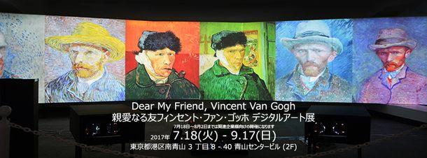 親愛なる友フィンセント・ファン・ゴッホ デジタルアート展【今週のおすすめアート】