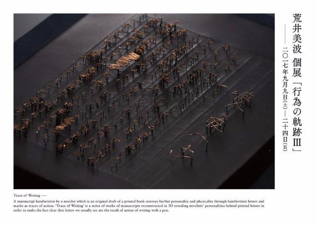 文学ファンも萌え!荒井美波 個展「行為の軌跡III」【今週のおすすめアート】