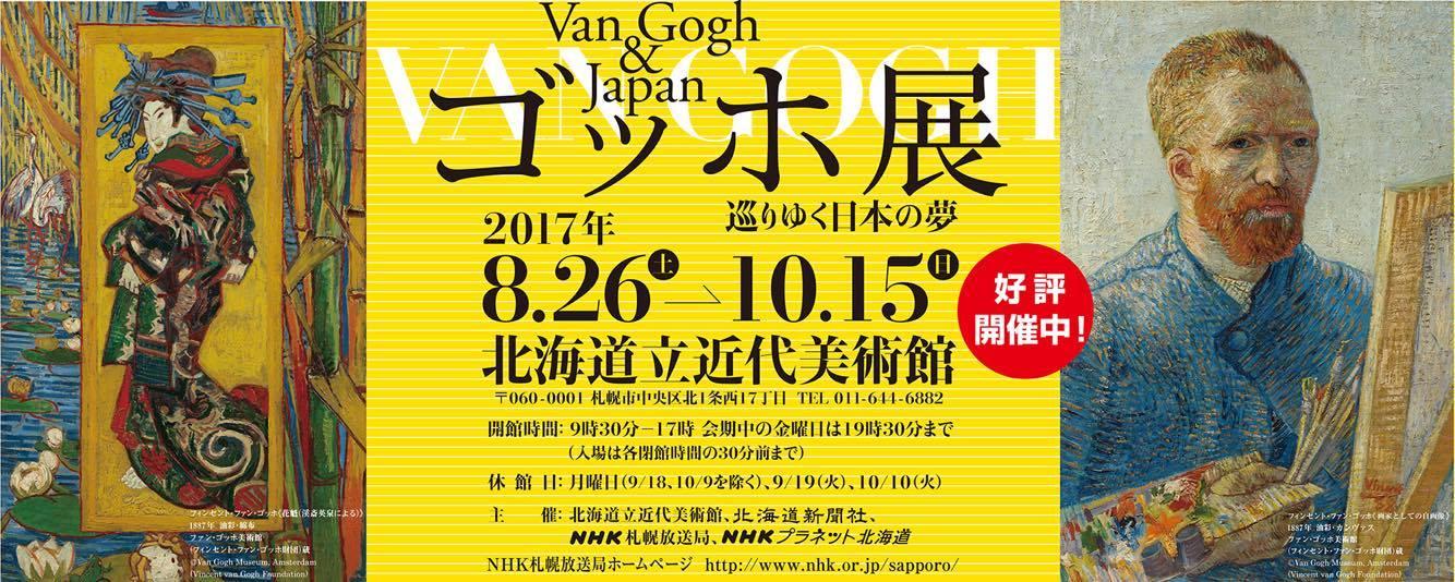 札幌で現在、絶賛開催中!『ゴッホ展 巡りゆく 日本の夢』【今週のおすすめアート】