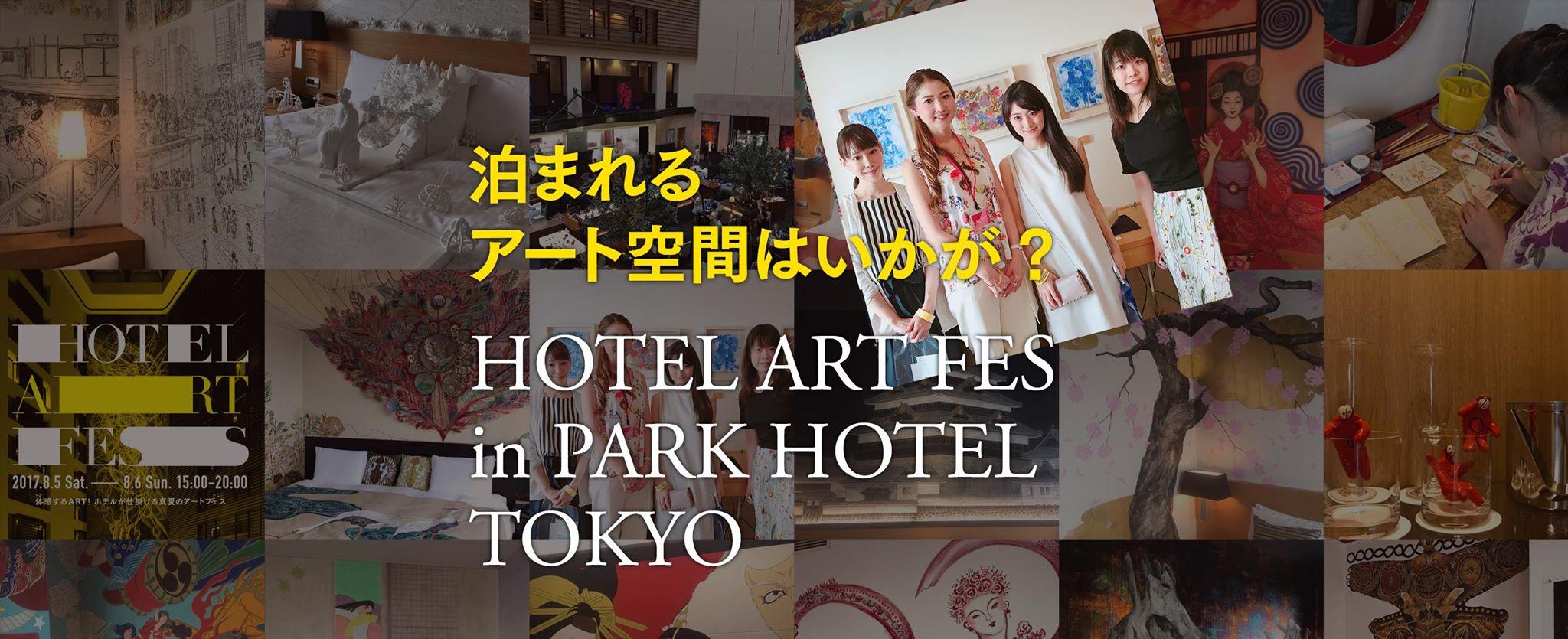 泊まれるアート空間はいかが? HOTEL ART FES in PARK HOTEL TOKYO