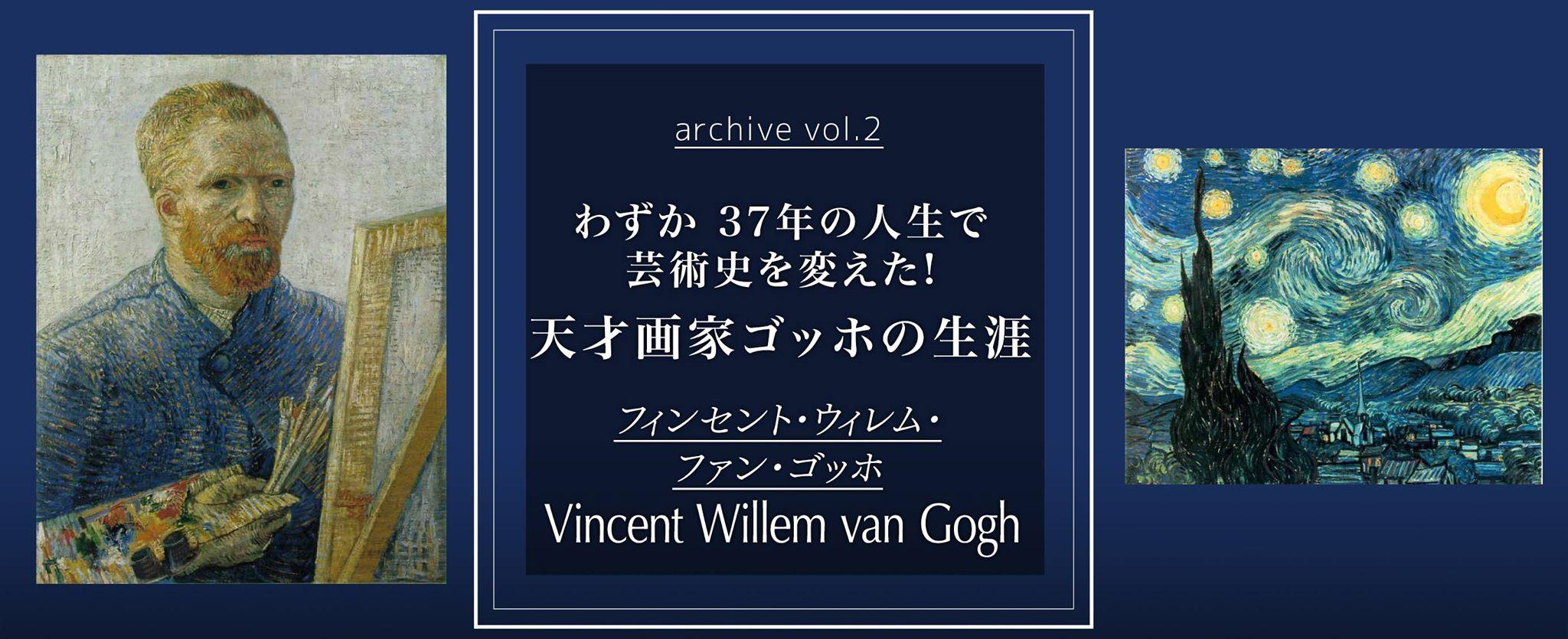 わずか37年の人生で芸術史を変えた!天才画家ゴッホの生涯~Archive vol.2~