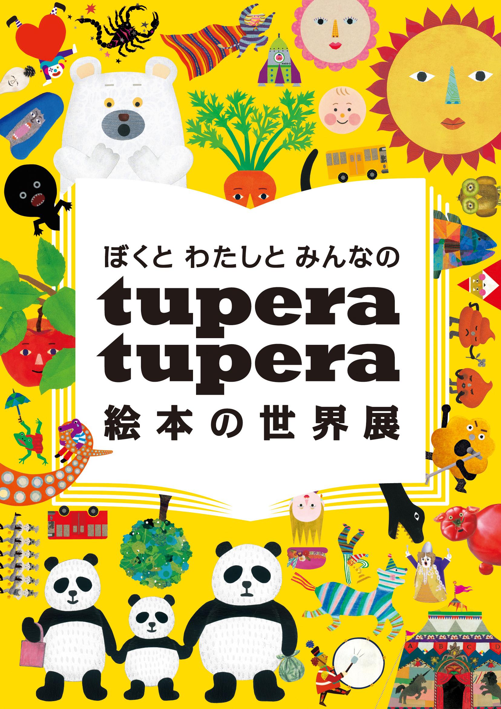 ナンセンスなキャラに萌える 「ぼくとわたしとみんなの tupera tupera 絵本の世界展」【今