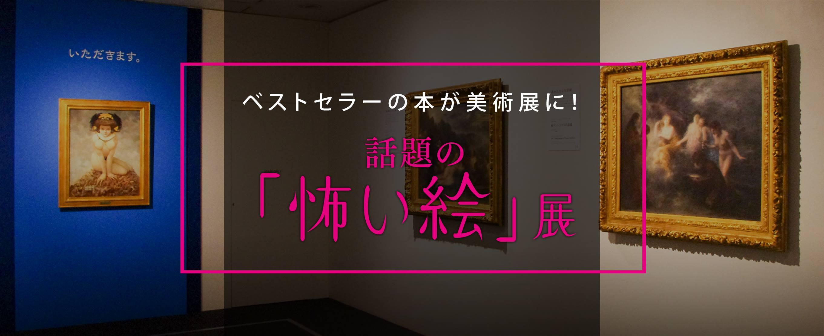ベストセラーの本が美術展に!話題の「怖い絵」展