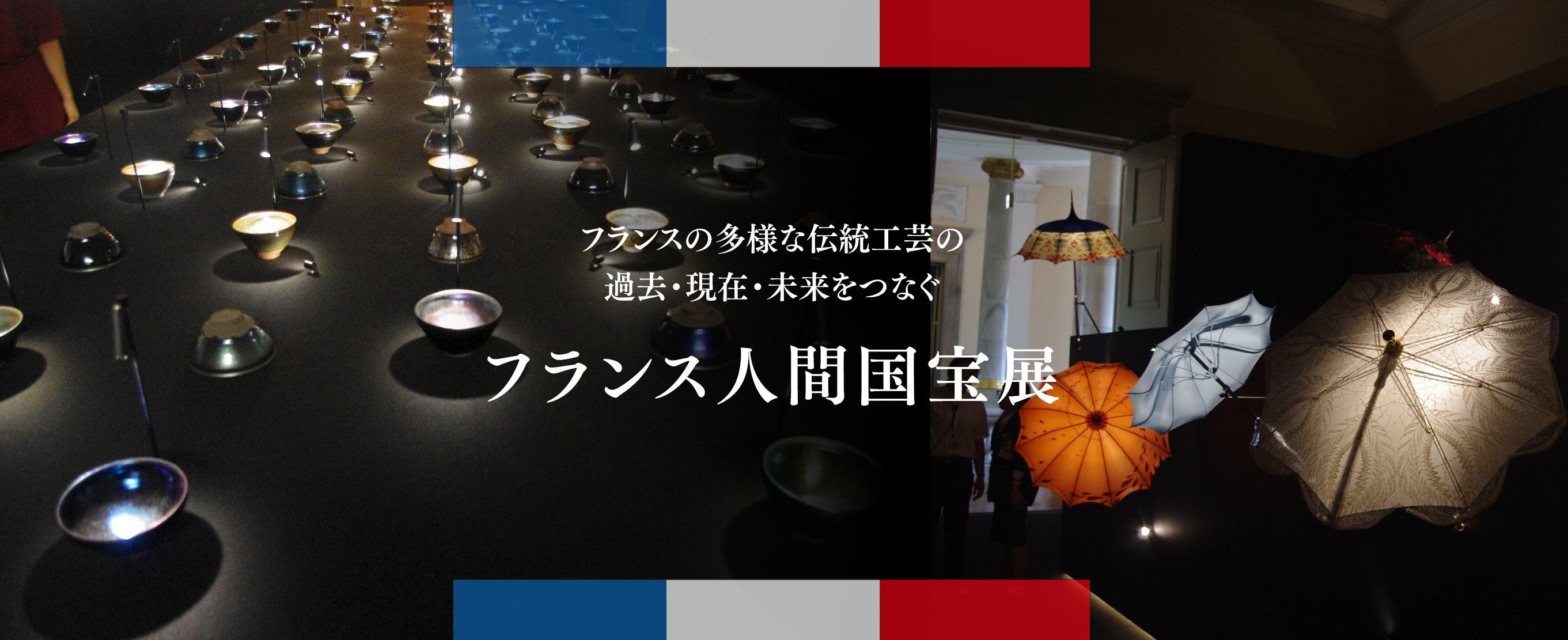 フランスの多様な伝統工芸の過去・現在・未来をつなぐ『フランス人間国宝展』