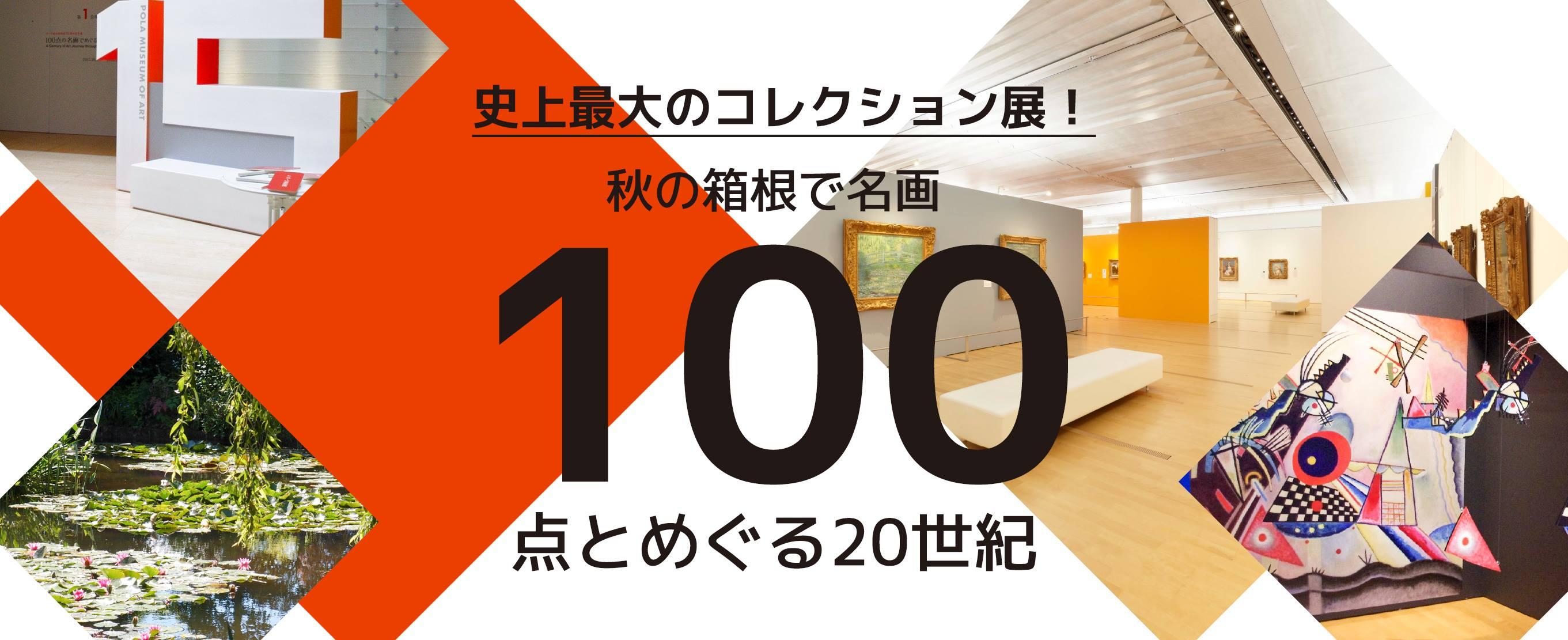 史上最大のコレクション展!秋の箱根で名画100点とめぐる20世紀