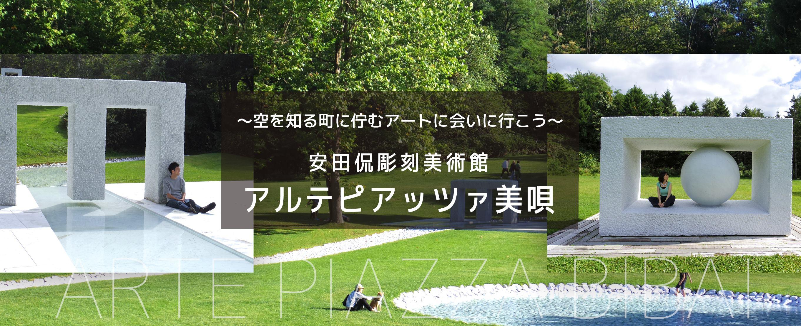 〜空を知る町に佇むアートに会いに行こう〜安田侃彫刻美術館 アルテピアッツァ美唄
