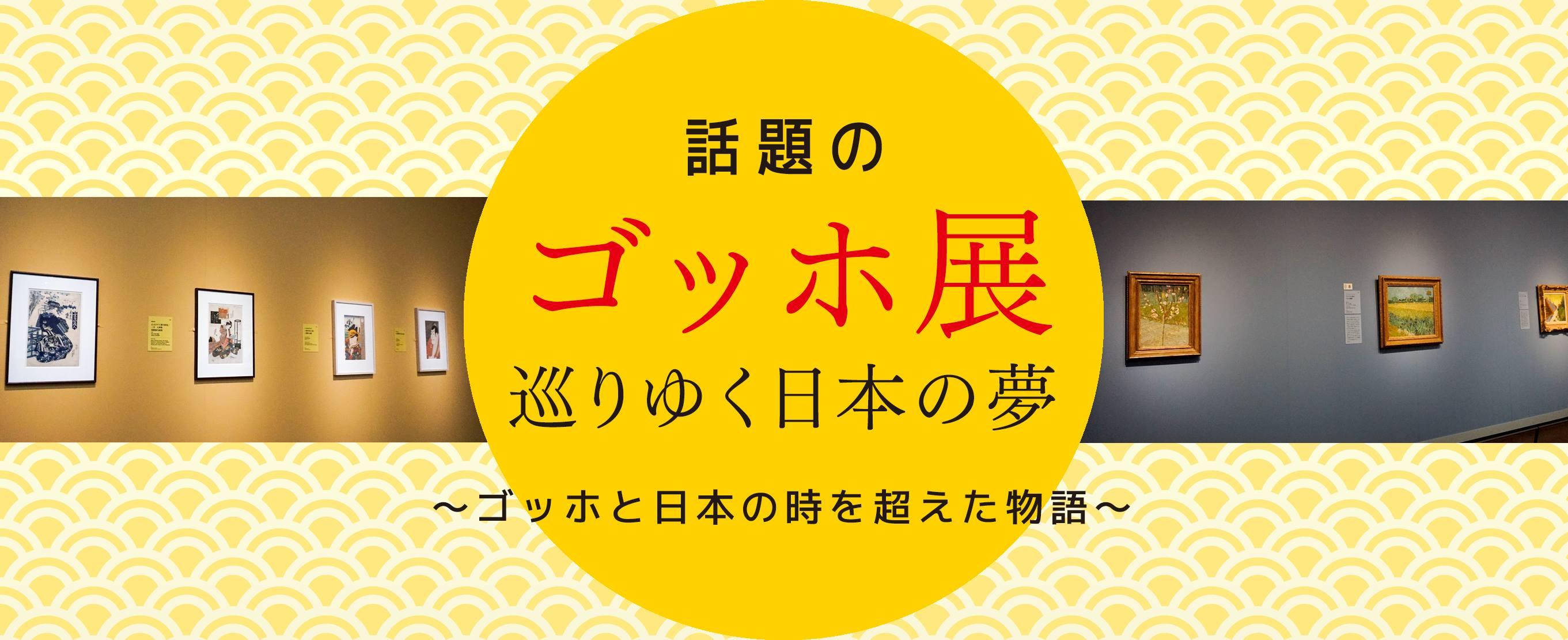 話題の『ゴッホ展 巡りゆく日本の夢』〜ゴッホと日本の時を超えた物語〜