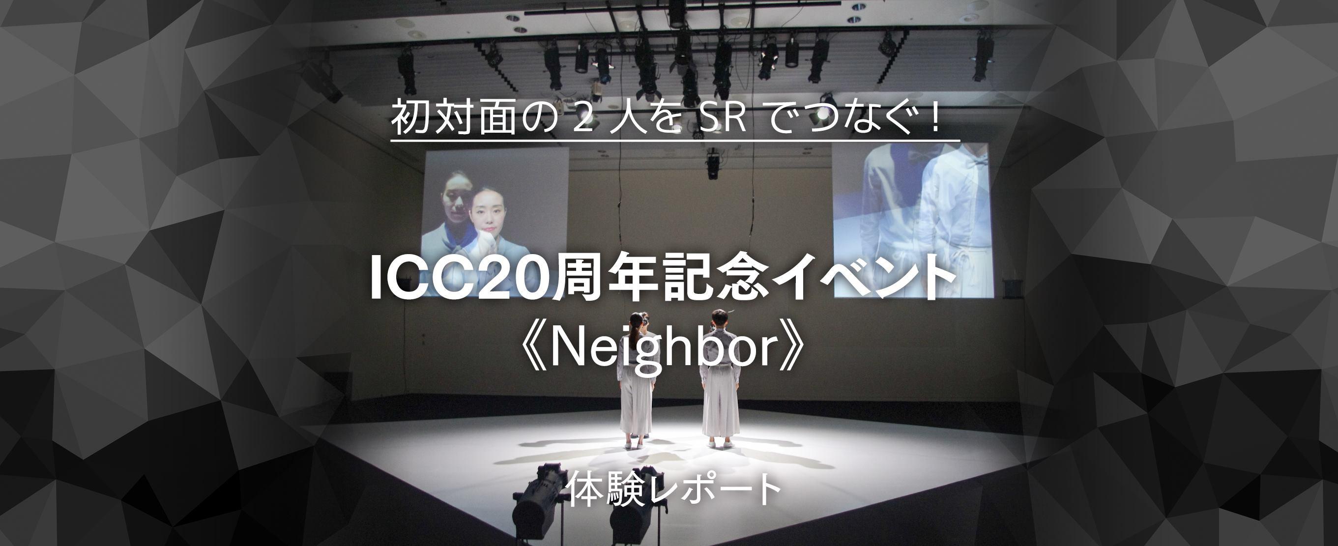 初対面の2人をSRでつなぐ!ICC20周年記念イベント《Neighbor》体験レポート