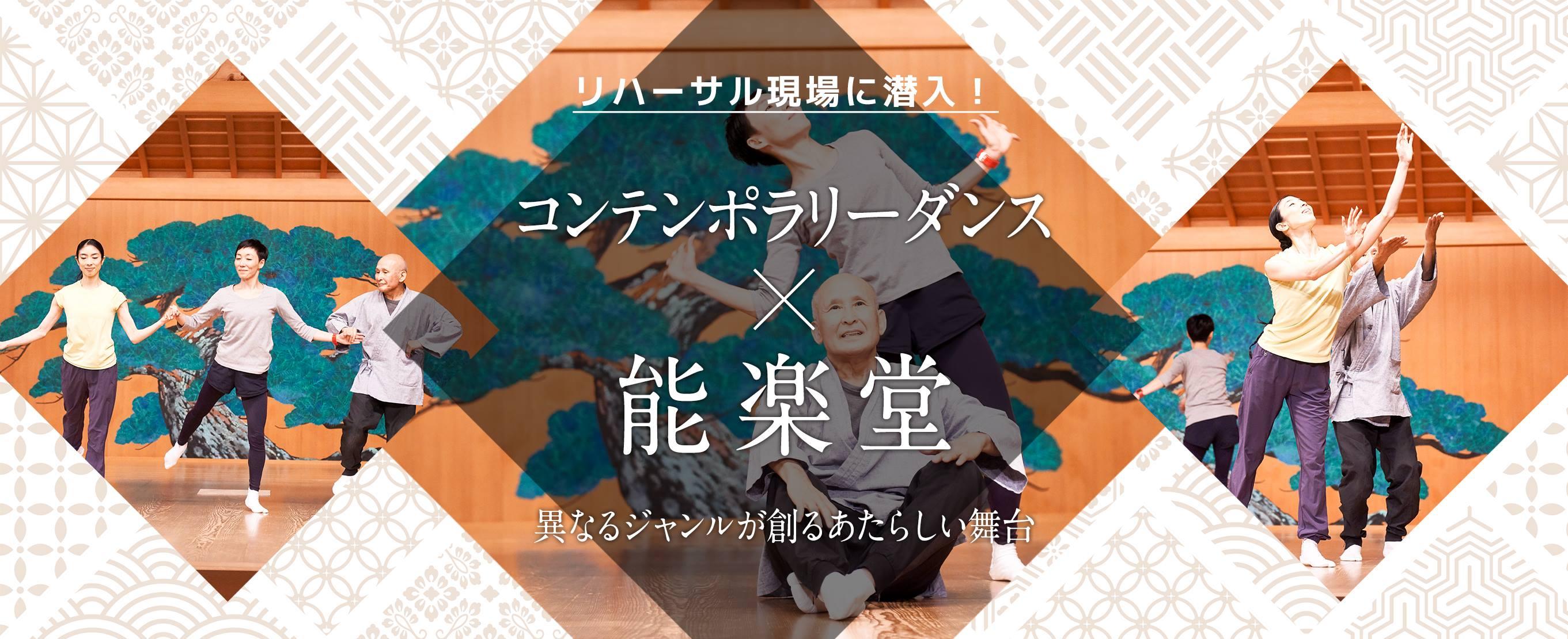 リハーサル現場に潜入! コンテンポラリーダンス✕能楽堂 異なるジャンルが創るあたらしい舞台