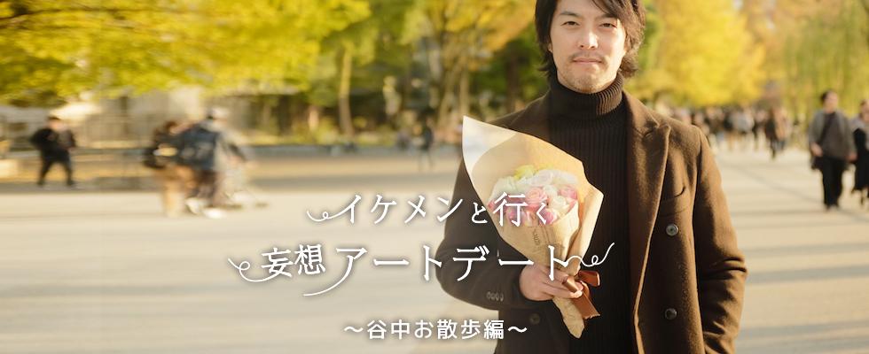イケメンと行く!妄想アートデート〜谷中お散歩編〜