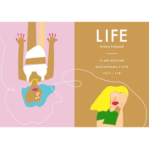 ~連鎖していく愛情~AYAKA FUKANO『LIFE』【今週のおすすめアート】