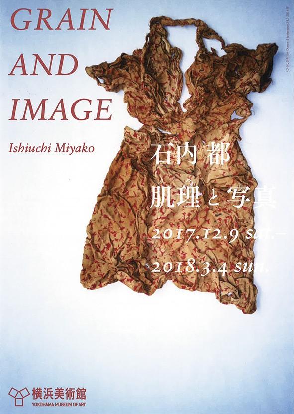 写真評論家 飯沢耕太郎さんと観る「石内 都 肌理(きめ)と写真」展