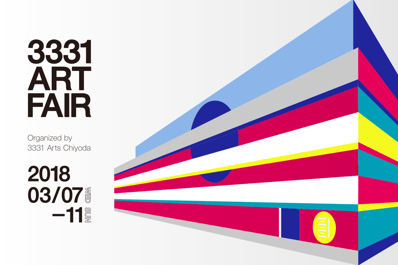 新年早々アートにまみれろ!「3331 ART FAIR 2018」【おすすめフェア】