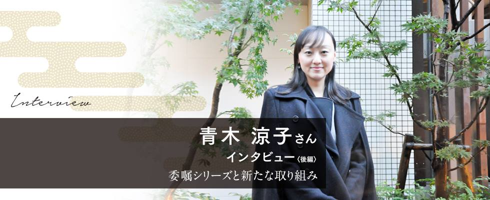 青木涼子さんインタビュー後編 委嘱シリーズと新たな取り組み