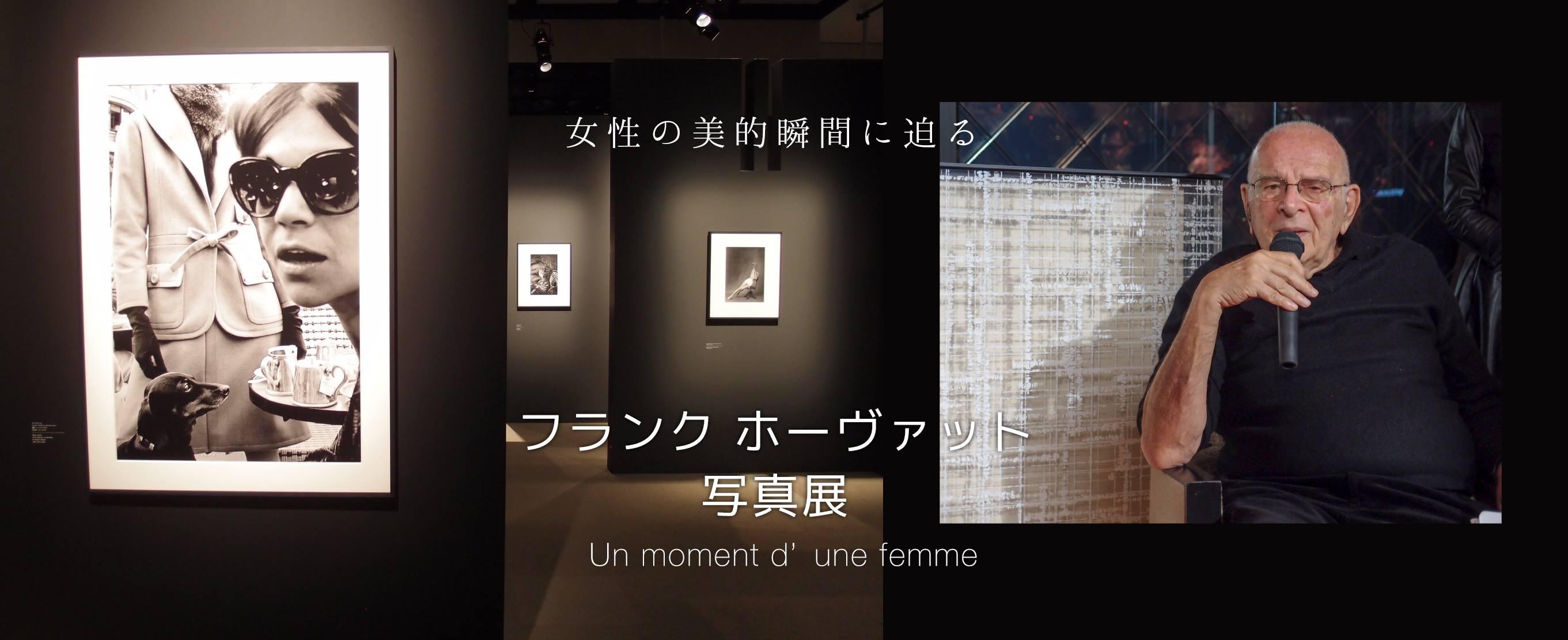 女性の美的瞬間に迫る『フランク ホーヴァット写真展 Un moment d'une femme 』