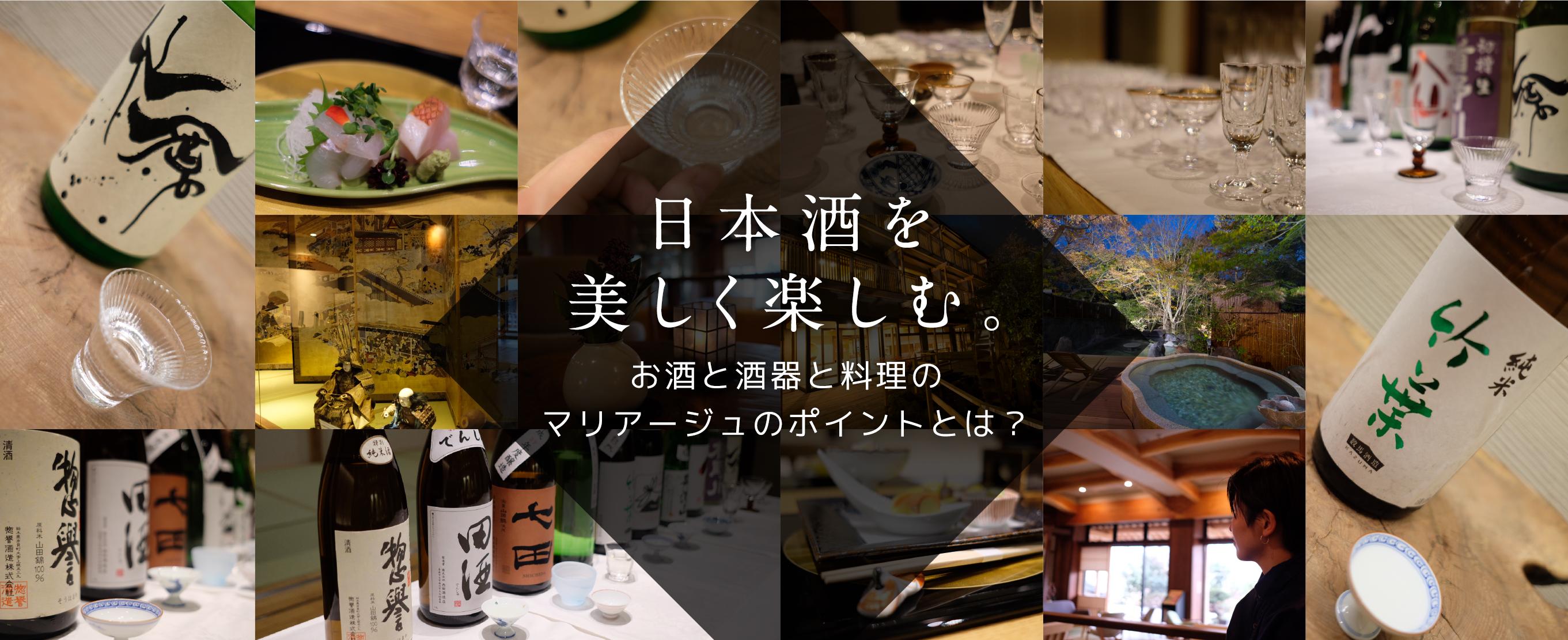 日本酒を美しく楽しむ。お酒と酒器と料理のマリアージュのポイントとは?