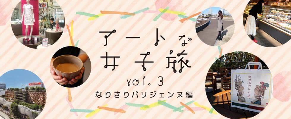 アートな女子旅 vol.3 なりきりパリジェンヌ編