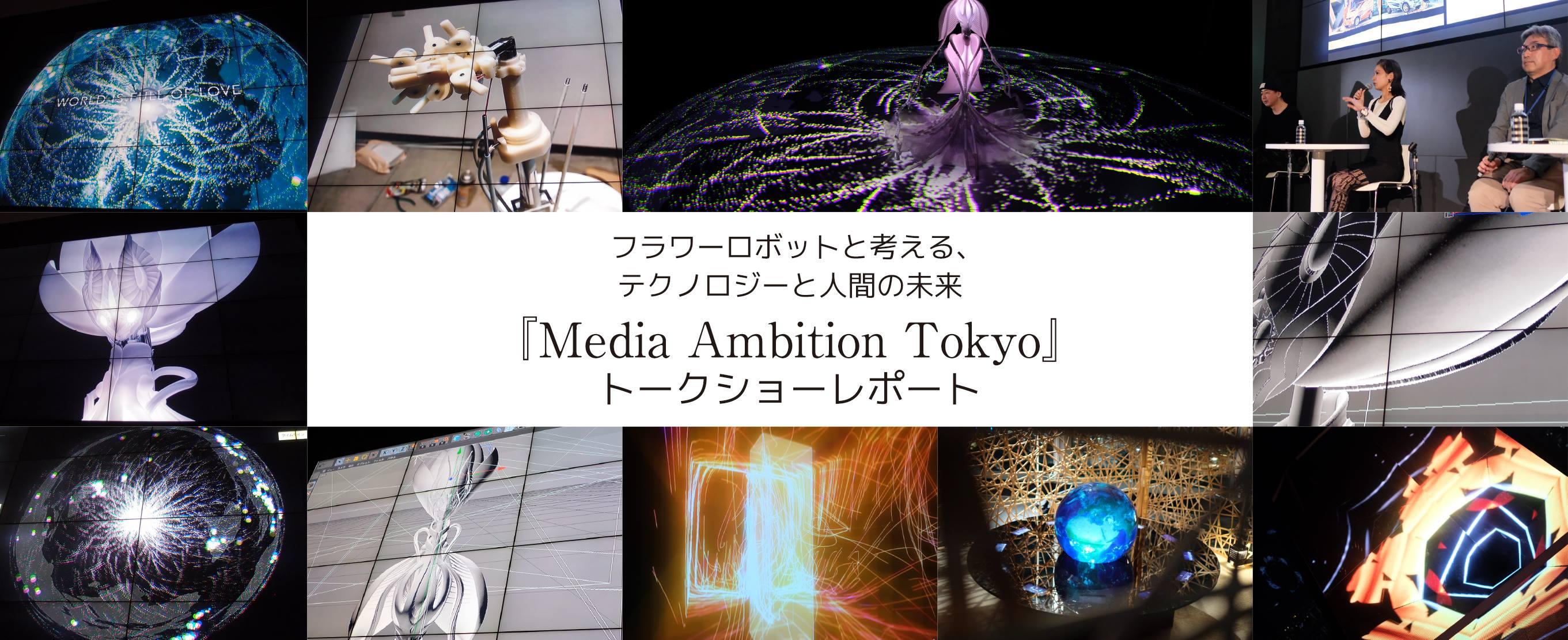 フラワーロボットと考える、テクノロジーと人間の未来『Media Ambition Tokyo』トーク