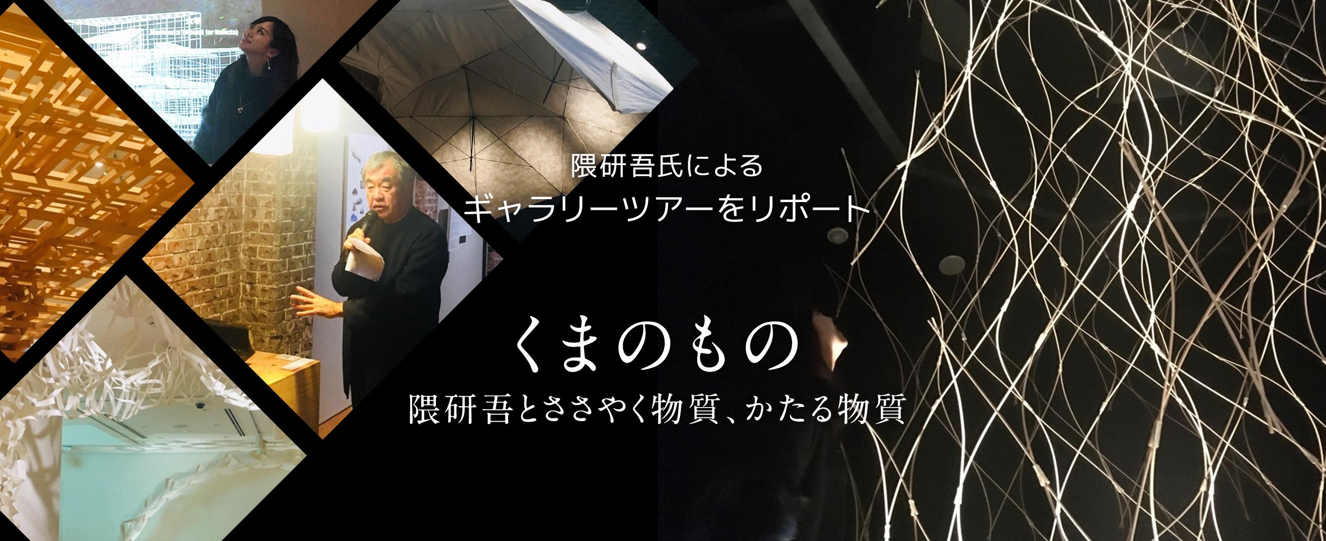隈研吾氏によるギャラリーツアーをリポート『くまのもの 隈研吾とささやく物質、かたる物質』