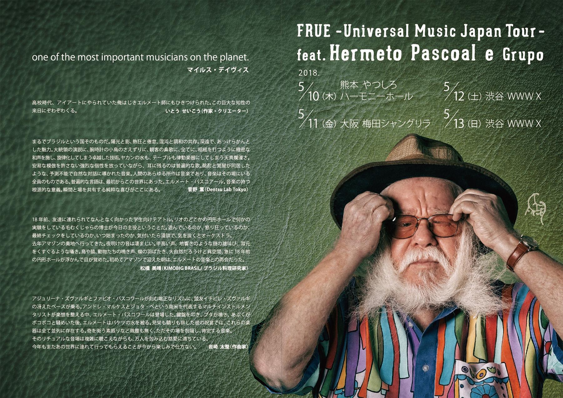 熊本、大阪、東京を巡るエルメート・パスコアール日本ツアー「FRUE ~Universal Music