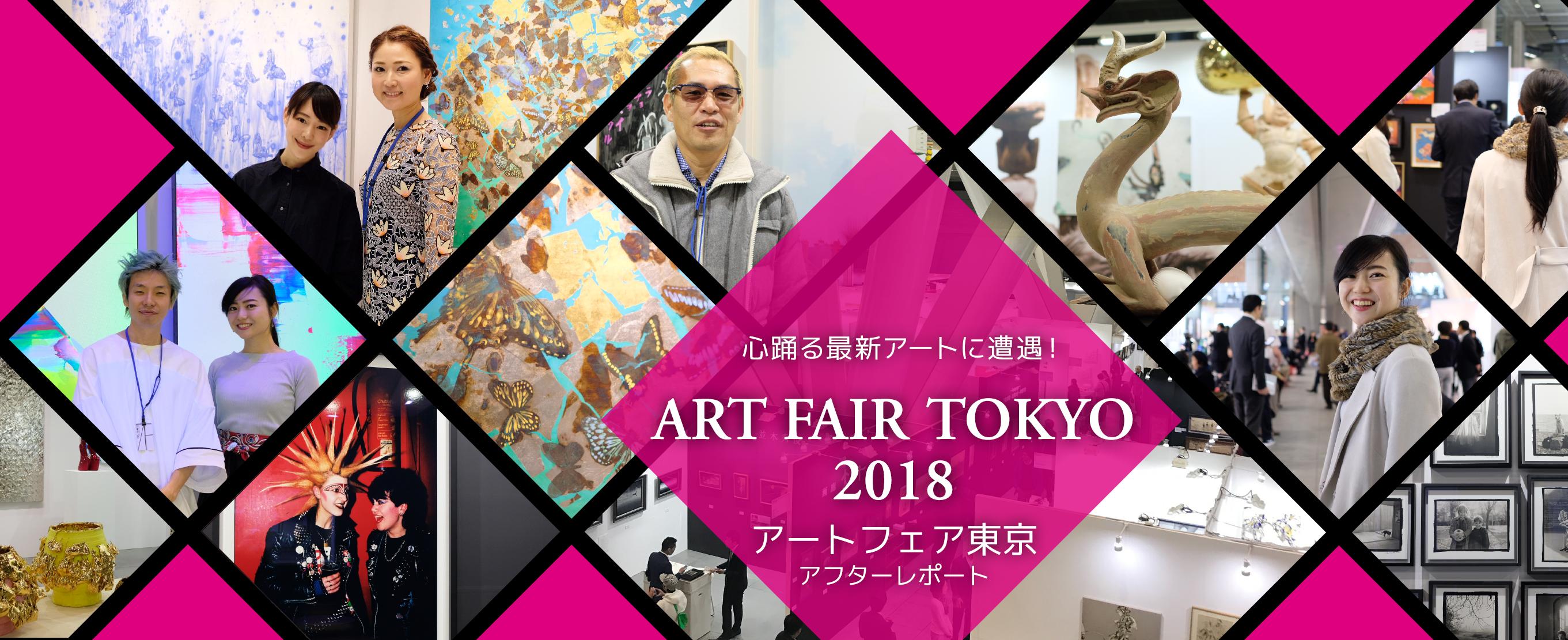 心踊る最新アートに遭遇!『アートフェア東京2018』アフターレポート