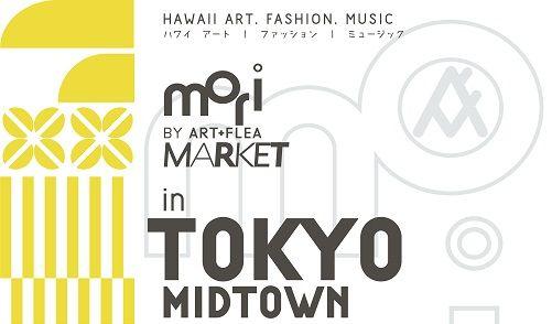 最先端のハワイアート「ART+FLEA」がゴールデンウィークに日本初上陸、アートマーケットも開催しま