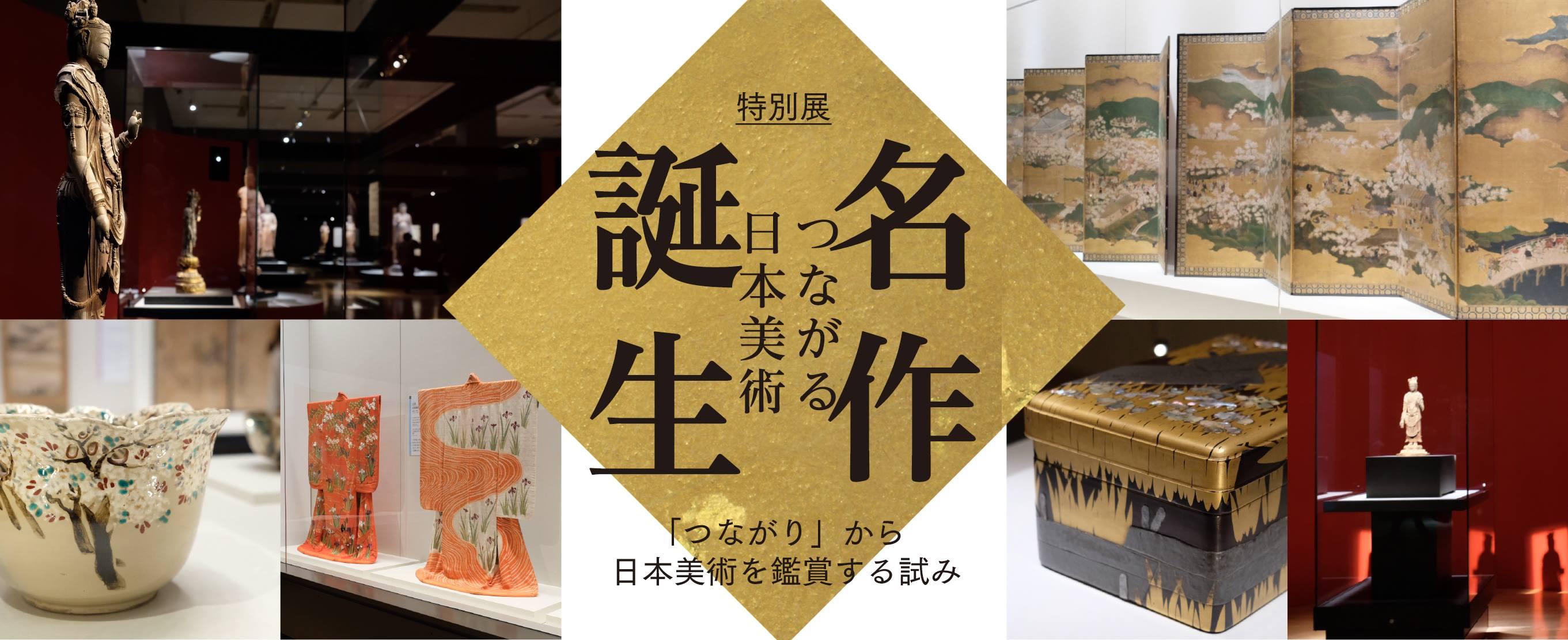 「つながり」から日本美術を鑑賞する試みー特別展『名作誕生ーつながる日本美術』