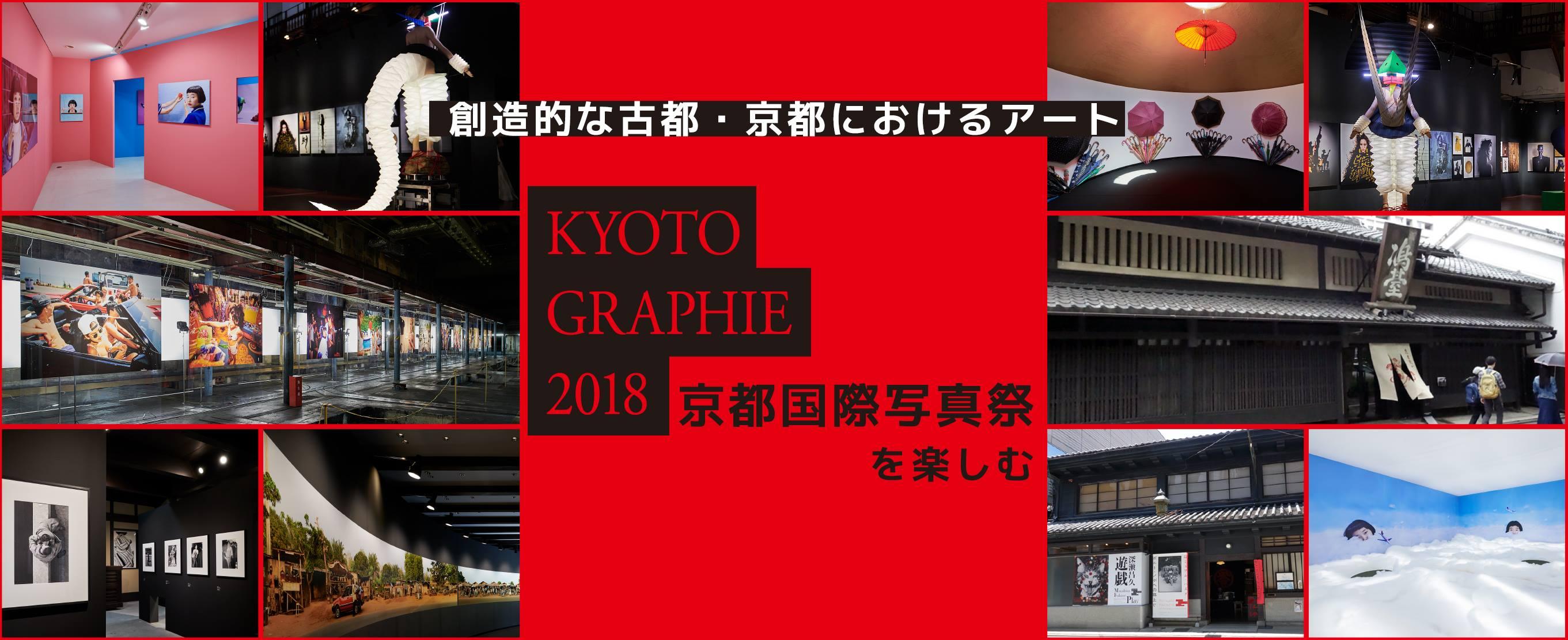 創造的な古都・京都におけるアート 『KYOTOGRAPHIE 京都国際写真祭 2018』を楽しむ
