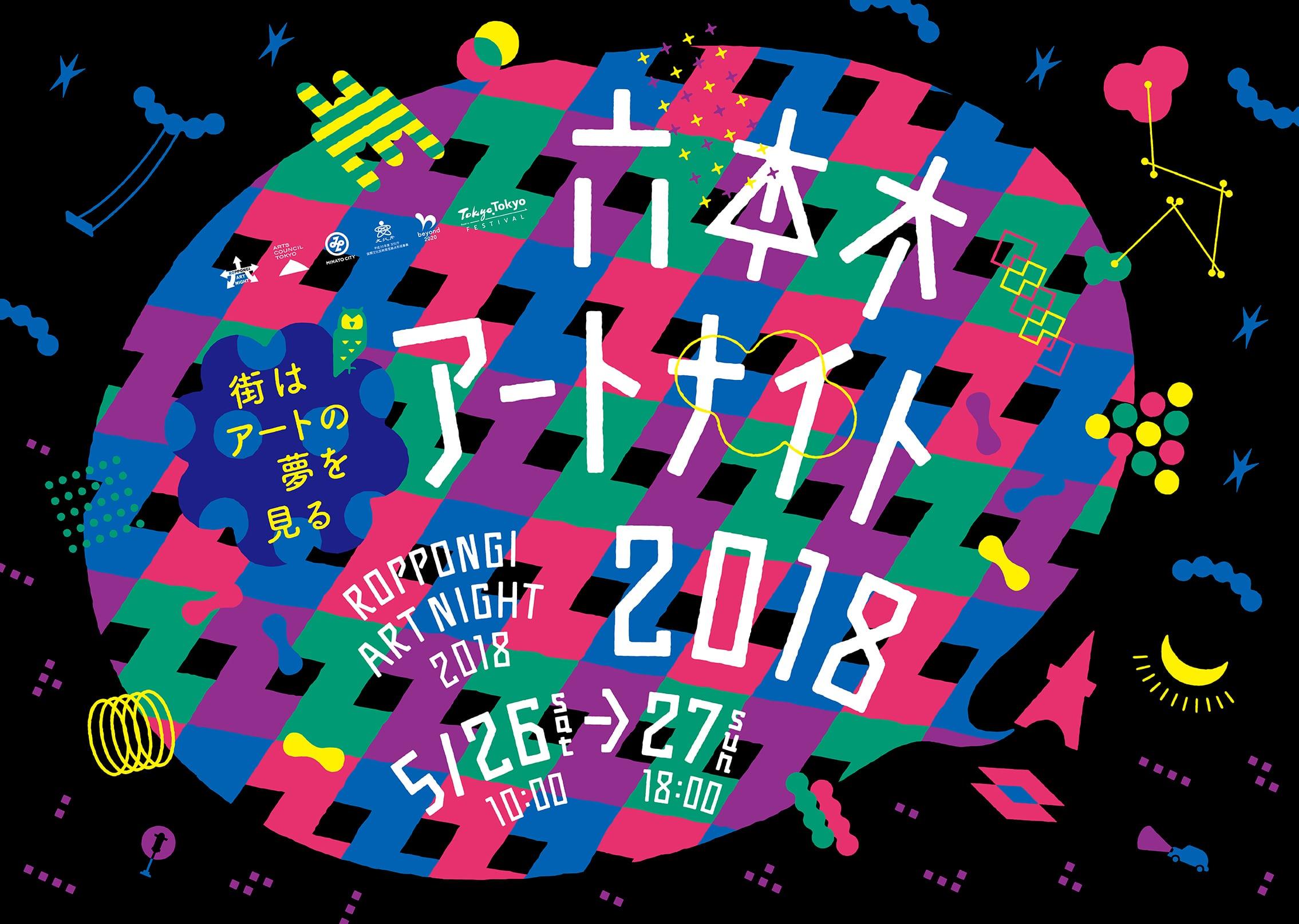 今年で9回目となる東京を代表するアートの祭典「六本木アートナイト 2018」夜通しでアートを愛でる5