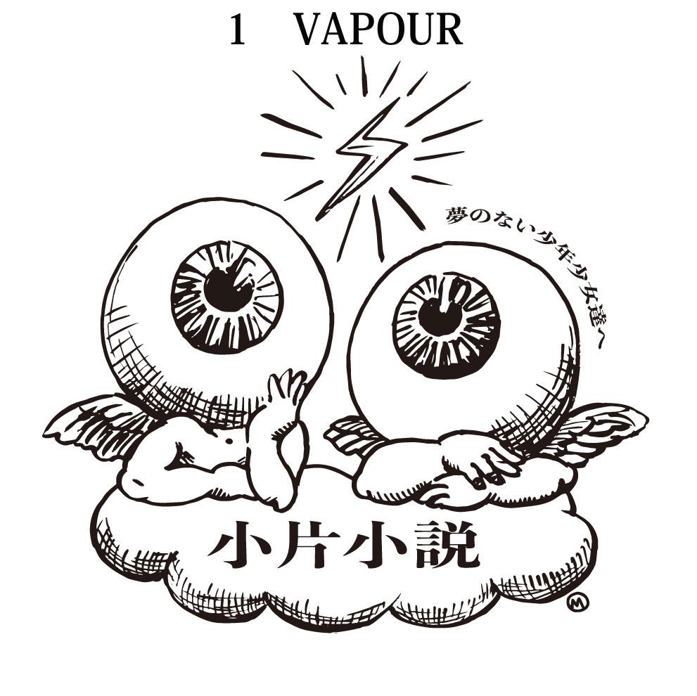 小片小説 vol.1~VAPOUR~