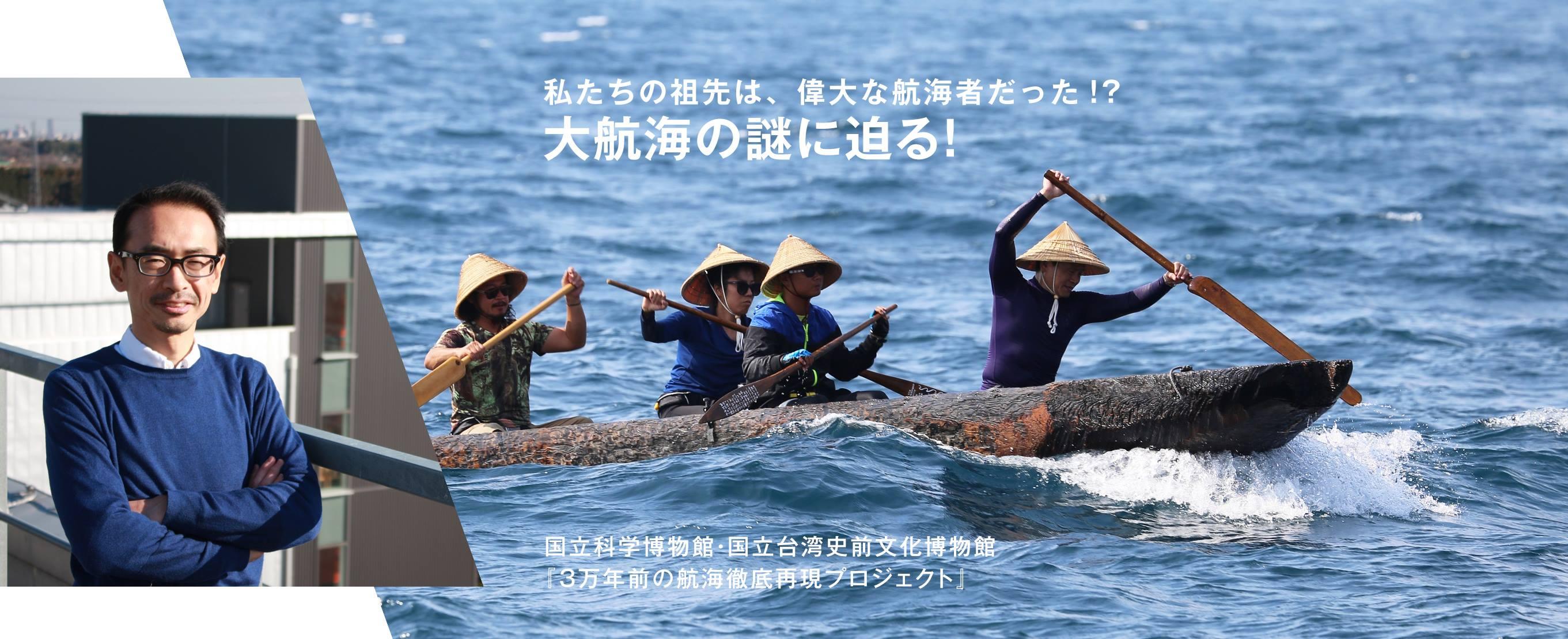 私たちの祖先は、偉大な航海者だった!?大航海の謎に迫る!国立科学博物館・国立台湾史前文化博物館『3万年前の航海徹底再現プロジェクト』