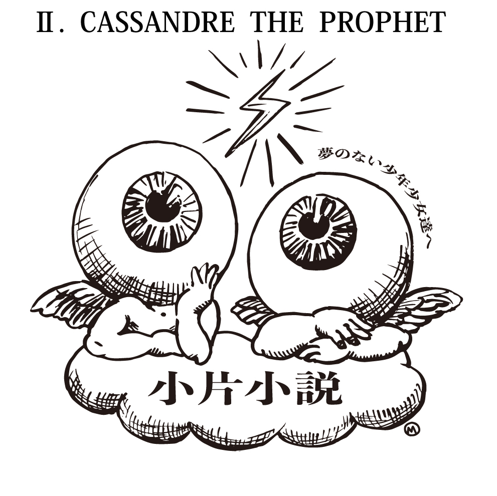 小片小説 vol.2~CASSANDRE THE PROPHET~