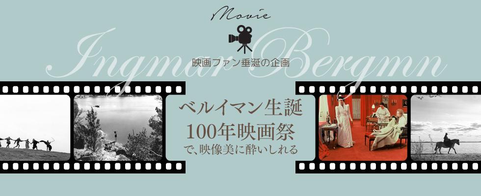 映画ファン垂涎の企画 『ベルイマン生誕100年映画祭』で、映像美に酔いしれる