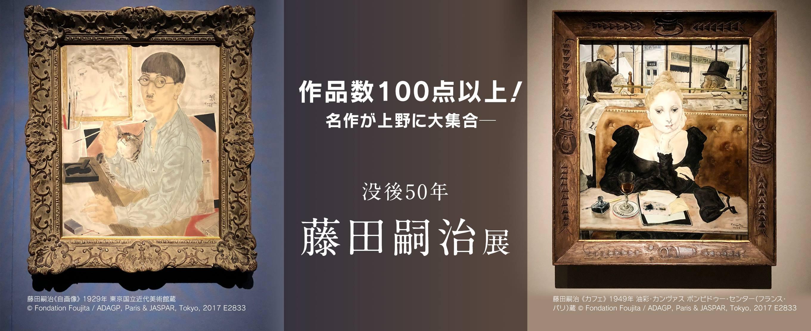 作品数100点以上!名作が上野に大集合ー『没後50年 藤田嗣治展』
