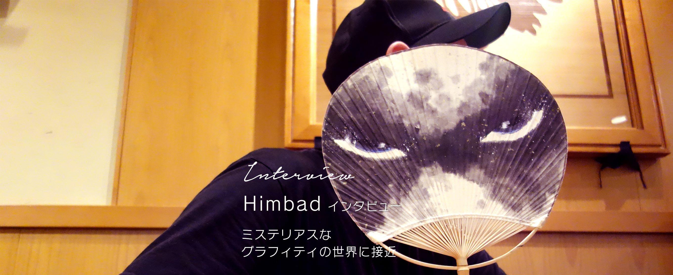 ミステリアスなグラフィティの世界に接近 Himbadインタビュー