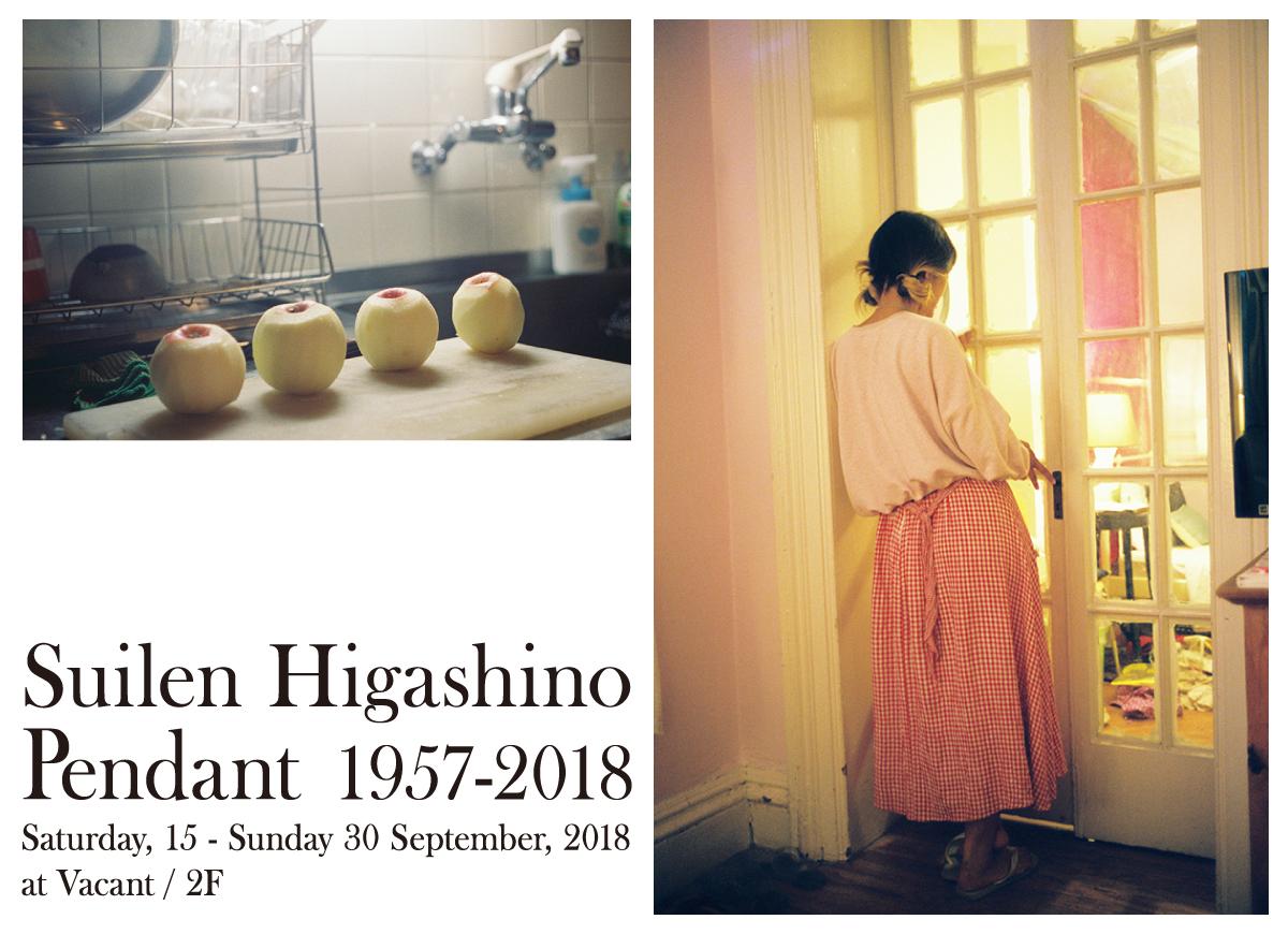 いつか見た景色、それとも夢? 東野翠れん写真展覧会「Pendant 1957-2018 」【今週のお