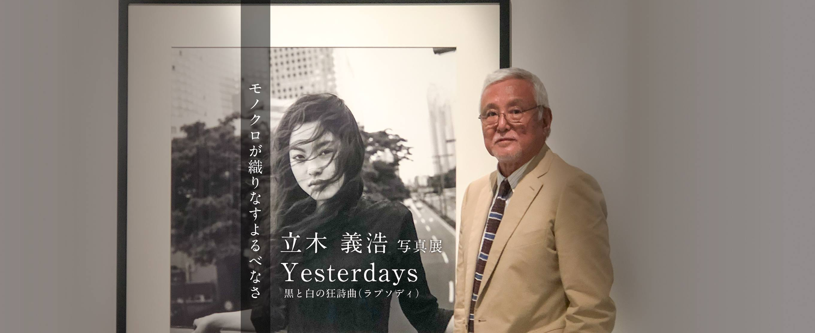 モノクロが織りなすよるべなさ 立木義浩写真展『Yesterdays 黒と白の狂詩曲(ラプソディ)』