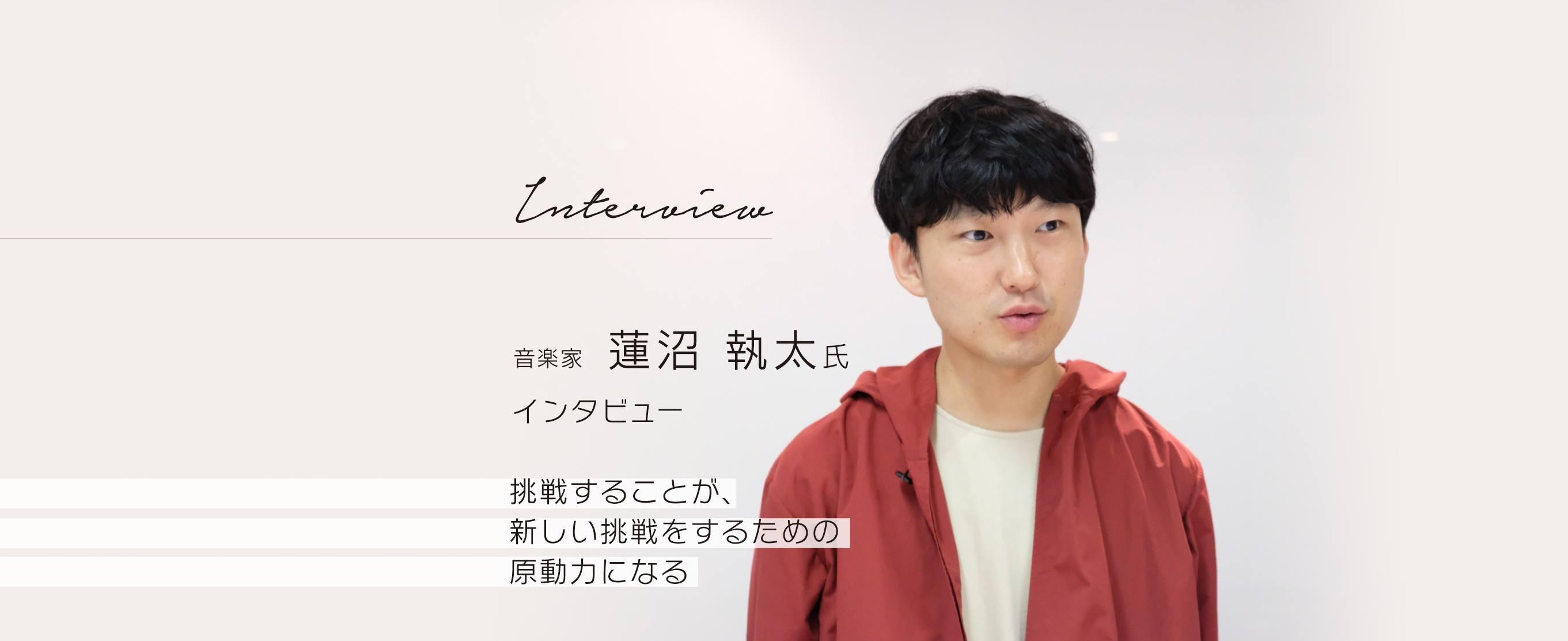 挑戦することが、新しい挑戦をするための原動力になる ~音楽家 蓮沼 執太氏インタビュー~