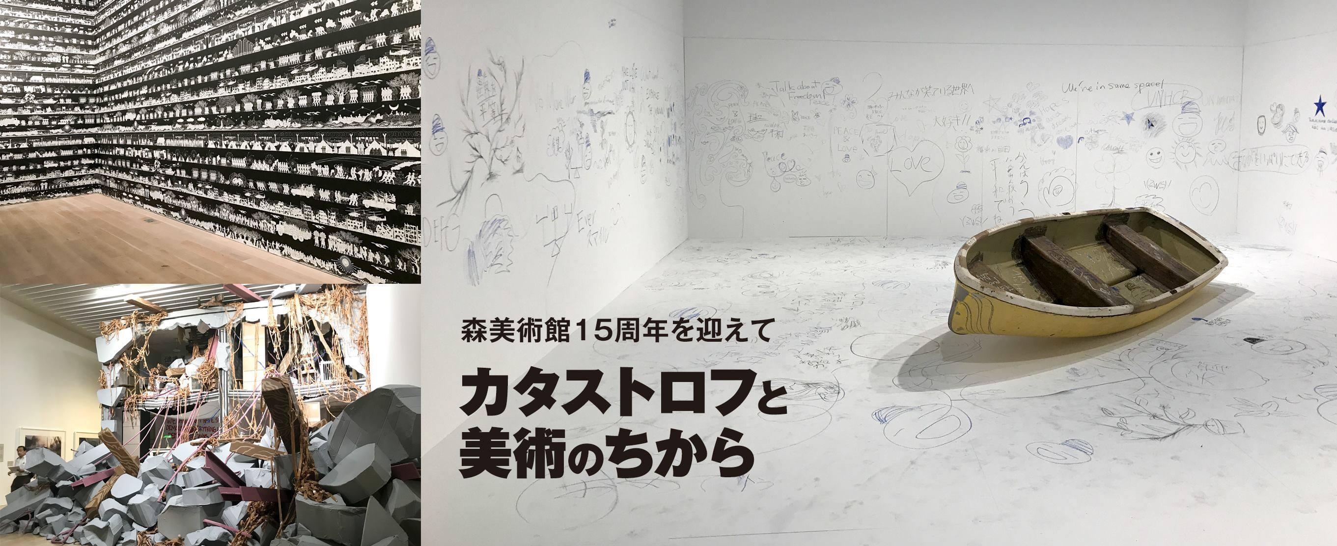 森美術館15周年を迎えて「カタストロフと美術のちから展」