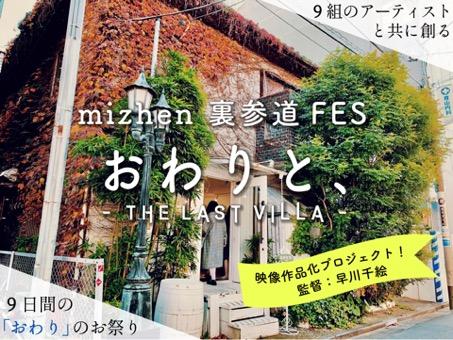 演劇創作ユニットmizhenが主催するアートプロジェクト・「裏参道フェス-おわりと、」(2/9〜2/
