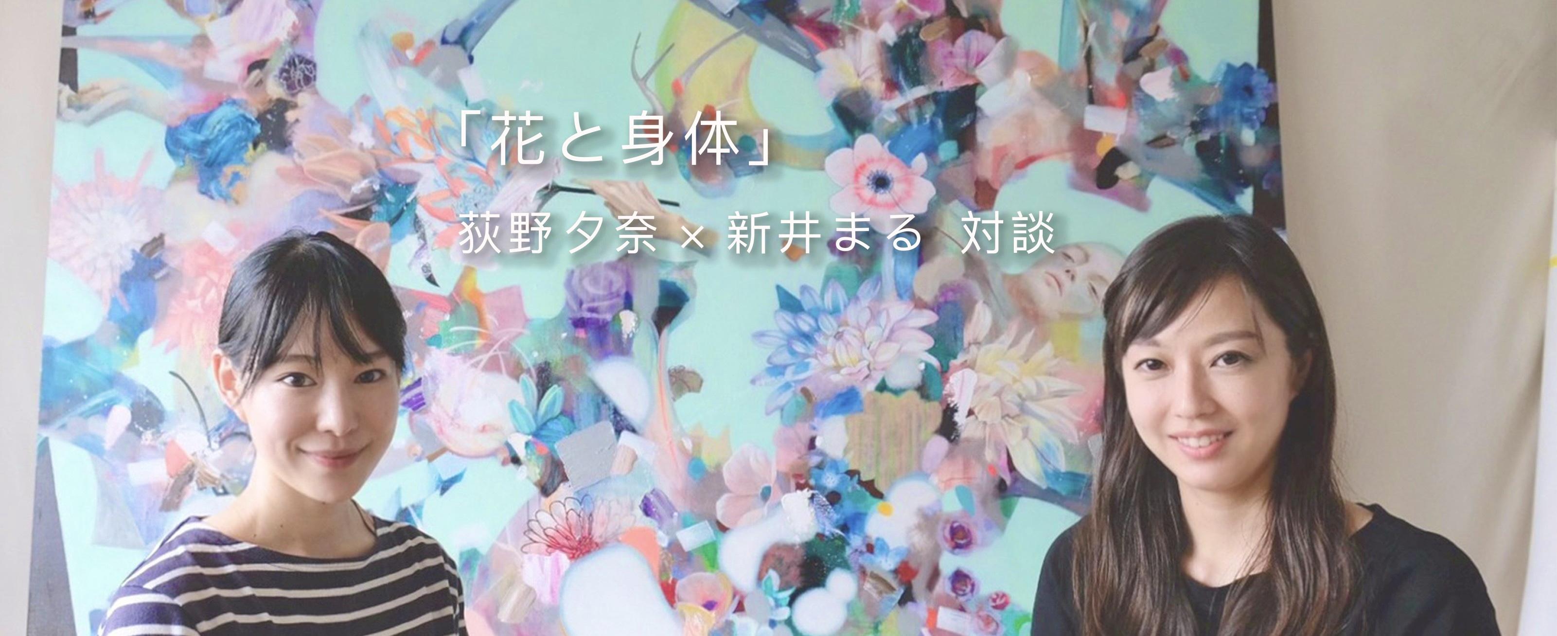 荻野夕奈 × 新井まる 対談