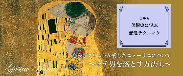 美術史に学ぶ恋愛テクニック 「恋多きクリムトが愛したエミーリエについて~モテ男を落とす方法①~」