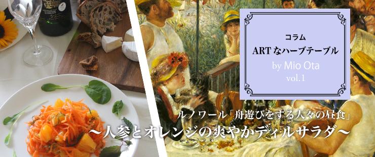 ARTなハーブテーブル vol.1  ルノワール「舟遊びをする人々の昼食」~人参とオレンジの爽やかデ
