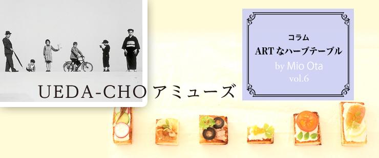 ARTなハーブテーブル 「 UEDA-CHOアミューズ」