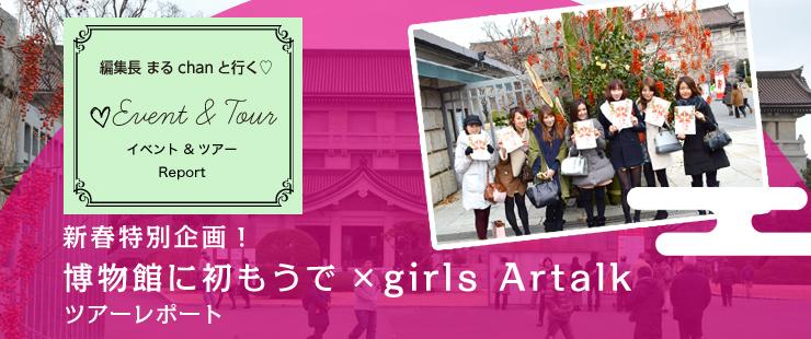新春特別企画「博物館に初もうで×girls Artalk」ツアーレポート