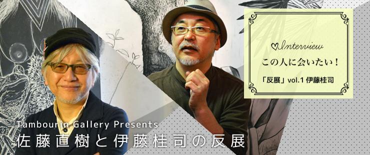 Interview「佐藤直樹と伊藤桂司の反展」vol.1伊藤桂司