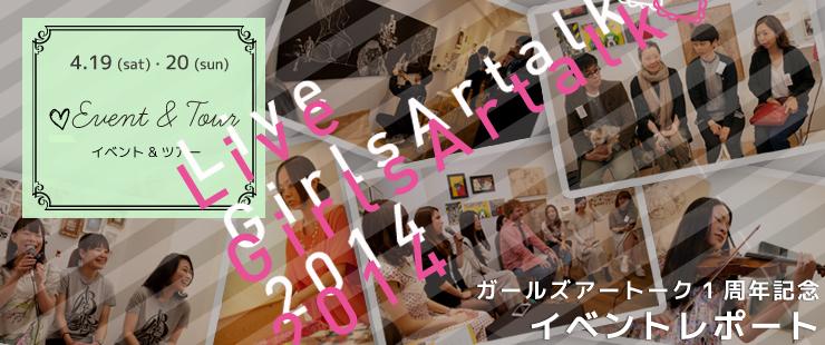 1st Anniversary  LIVE girls Artalk 2014  イベントレポート