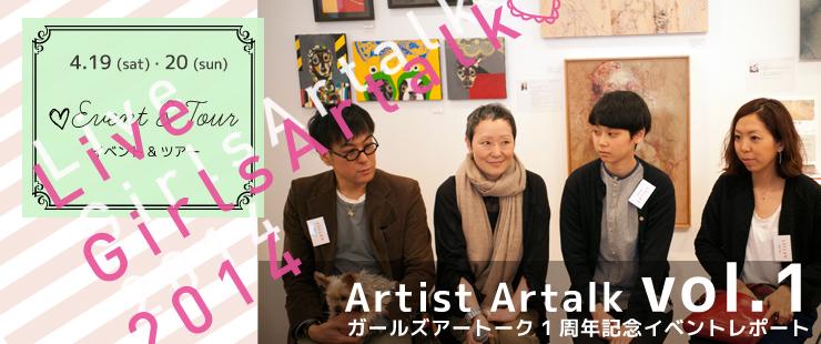 1st Anniversary  LIVE girls Artalk 2014  トークショーレポー