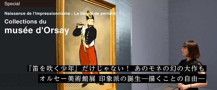 『笛を吹く少年』だけじゃない! あのモネの幻の大作も  オルセー美術館展 印象派の誕生 -描くことの